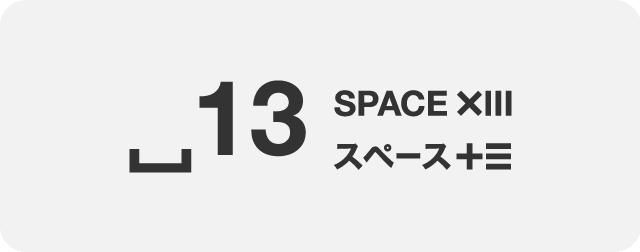 スペース13